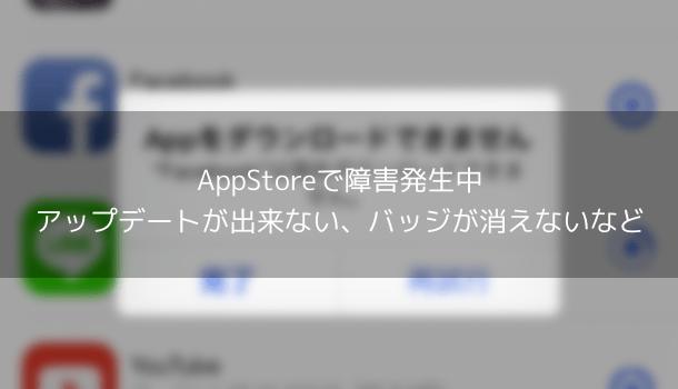 【障害】AppStoreで障害発生中 アップデートが出来ない、バッジが消えないなど ※追記あり