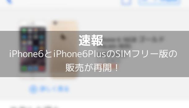 【速報】iPhone6とiPhone6PlusのSIMフリー版の販売が再開!