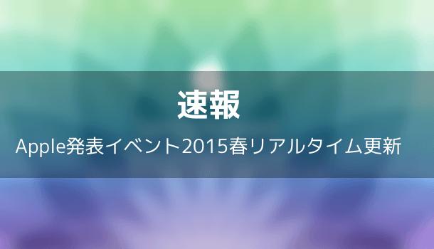 【速報】Apple発表イベント2015春リアルタイム更新