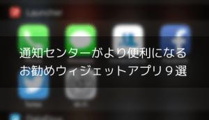 【iPhone】通知センターがより便利になるお勧めウィジェットアプリ9選