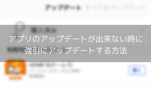 iPhone】アプリのアップデートが...