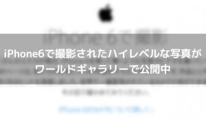 【iPhone&iPad】アプリセール情報 – 2015年3月2日版