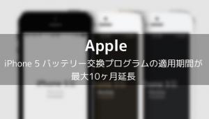 【Apple】iPhone 5 スリープ/スリープ解除ボタン交換プログラムの適用期間が延長