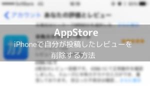 【AppStore】iPhoneで自分が投稿したレビューを削除する方法
