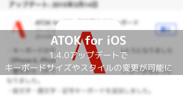 【ATOK for iOS】1.4.0アップデートでキーボードサイズやスタイルの変更が可能に