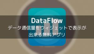 【iPhone&iPad】アプリセール情報 – 2015年3月22日版