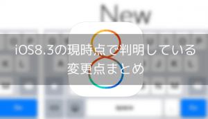 【iPhone&iPad】アプリセール情報 – 2015年3月23日版