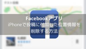【iPhone&iPad】アプリセール情報 – 2015年3月29日版