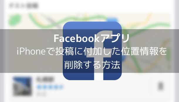 【Facebook】iPhoneで投稿に付加した位置情報を削除する方法