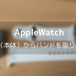 【Apple Watch】ケース(本体)からバンドを取り外す方法
