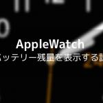 【Apple Watch】バッテリー残量を表示する設定方法