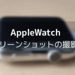 【Apple Watch】スクリーンショットの撮影方法