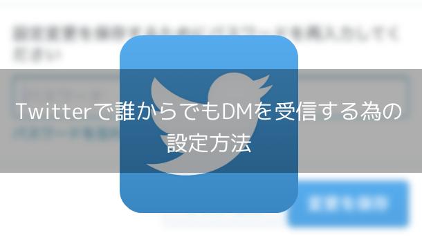 【iPhone】Twitterで誰からでもDMを受信する為の設定方法