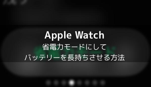 【Apple Watch】省電力モードにしてバッテリーを長持ちさせる方法