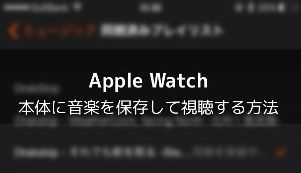 【Apple Watch】本体に音楽を保存して視聴する方法
