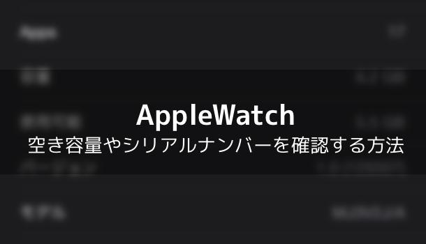 【Apple Watch】空き容量やシリアルナンバーを確認する方法