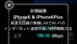 【iPhone】真っ暗画面で歯車が回ったままフリーズした場合の対処方法