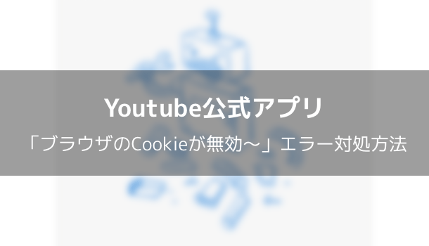 【iPhone】Youtubeアプリの「ブラウザのCookieが無効〜」エラー対処方法