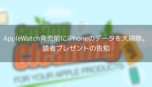 【iOS8.3】iPhoneから消えたフォトストリームをアルバムに表示する方法