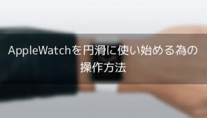 【iOS8.3】メッセージの「不明な差出人をフィルタ」を解説