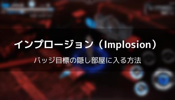 【攻略】インプロージョン(Implosion)でバッジ目標の隠し部屋に入る方法