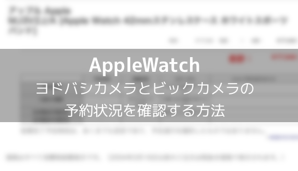 【AppleWatch】ヨドバシカメラとビックカメラの予約状況を確認する方法
