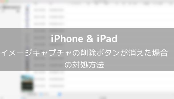 【iPhone】イメージキャプチャの削除ボタンが消えた場合の対処方法