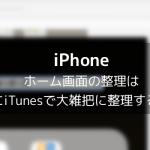 【iPhone】ホーム画面の整理は最初にiTunesで大雑把に整理すると捗る
