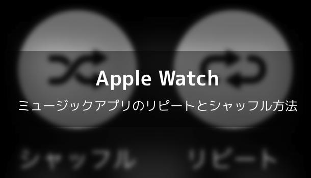 【Apple Watch】ミュージックアプリのリピートとシャッフル方法