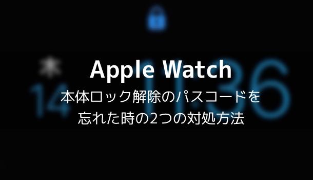 【Apple Watch】本体ロック解除のパスコードを忘れた時の2つの対処方法