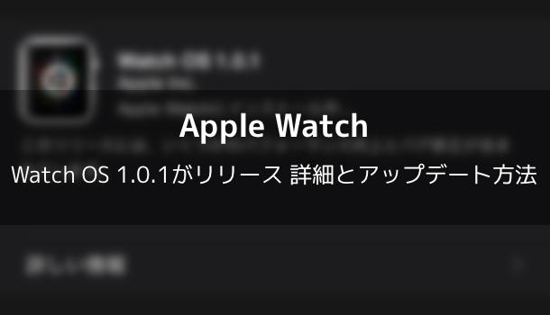 【Apple Watch】Watch OS 1.0.1がリリース 詳細とアップデート方法