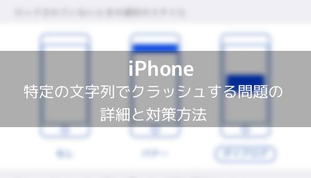 【iPhone】特定の文字列でクラッシュする問題の詳細と対策方法