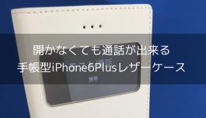 【iPhone&iPad】アプリセール情報 – 2015年5月1日版