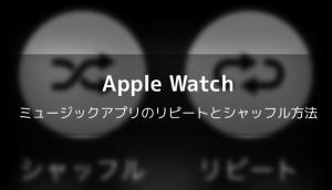 【iPhone & iPad】Safariのバージョンを確認する方法