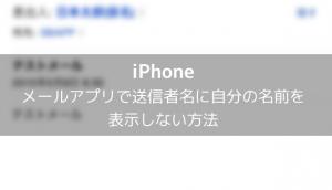 【iPhone】メールアプリで送信者名に自分の名前を表示しない方法
