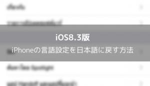 【iOS8.3】iPhoneの言語設定を日本語に戻す方法