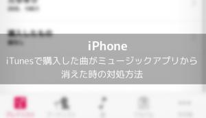 【iPhone】ミュージックアプリからiTunesStoreで購入した曲が消えた時の対処方法