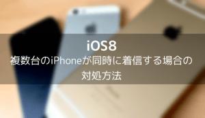 【iPhone】AppleIDを変更する方法 事前準備から徹底解説!