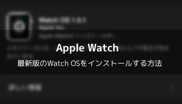 【Apple Watch】最新版のWatch OSをインストールする方法