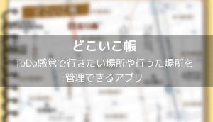 【iPhone&iPad】アプリセール情報 – 2015年5月23日版