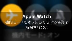【iPhone】「iTunes Storeに接続できません」を解決する為の5つの手順