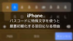 【iPhone】サウンド設定の「着信音あり」と「着信音なし」の意味