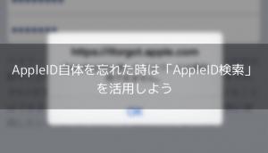 【iPhone】Apple IDを忘れた時の対処方法 「Apple ID検索」を使って解決出来る