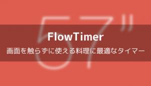 【アプリ】Photo消しゴム ぼかしやExif情報の削除もコレ1つで解決