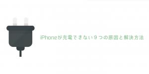 【iPhone】充電できない9つの原因と解決方法