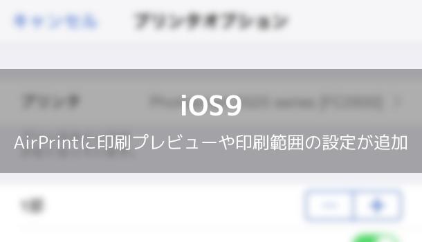【iOS9】AirPrintに印刷プレビューや印刷範囲の設定が追加