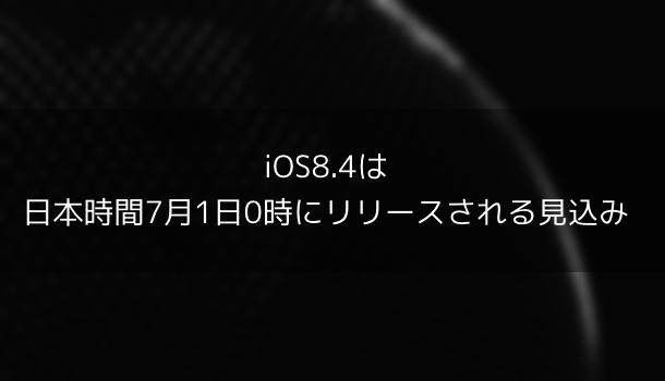【Apple】iOS8.4は日本時間7月1日0時にリリースされる見込み