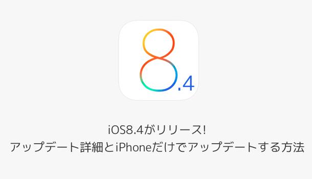 【速報】iOS8.4がリリース アップデート詳細とiPhoneだけでアップデートする方法