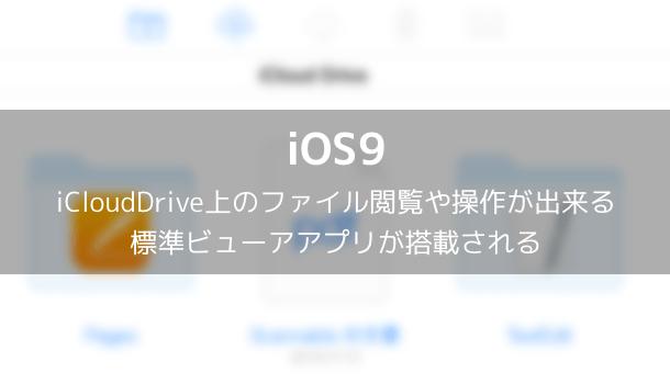 【iOS9】iCloudDrive上のファイル閲覧や操作が出来る標準ビューアアプリが搭載される