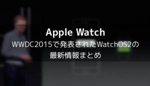 【速報】WWDC2015で発表されたAppleMusicの最新情報まとめ